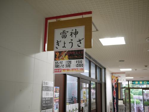 雷神ぎょうざ工場1店頭1